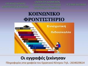 FRONTISTHRIO