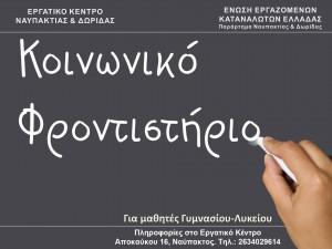 KOINONIKO FRONTISTIRIO
