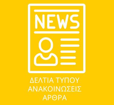 Δελτία Τύπου - Ανακοινώσεις - Άρθρα
